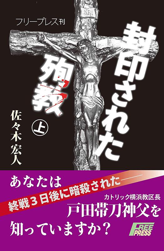 佐々木宏人著『封印された殉教(上)』(フリープレス社、2018年8月)