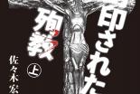 聖書をメガネに 『封印された殉教』への応答・その1 宮村武夫