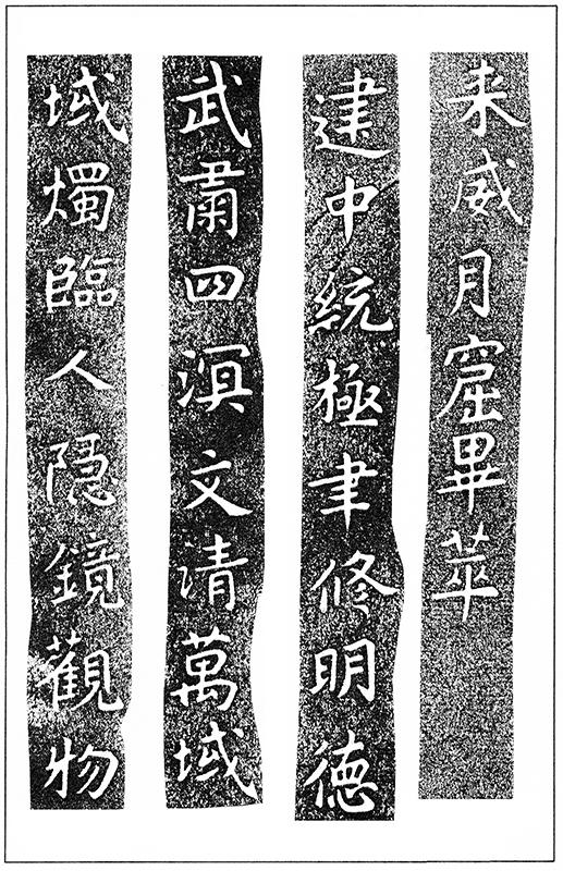 温故知神―福音は東方世界へ(109)大秦景教流行中国碑の現代訳と拓本54 川口一彦
