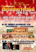 本場米国のゴスペルシンガーが出演 ハートフルトポスのクリスマスフェスティバル、京都市で12月13日