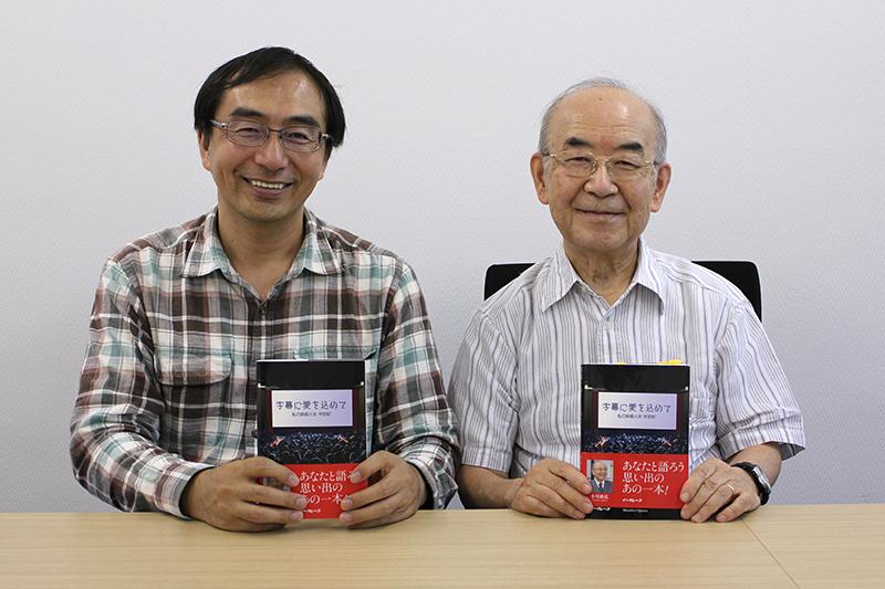 『字幕に愛を込めて』を手に、青木保憲牧師(左)とワーナー・ブラザース映画元製作室長の小川政弘氏