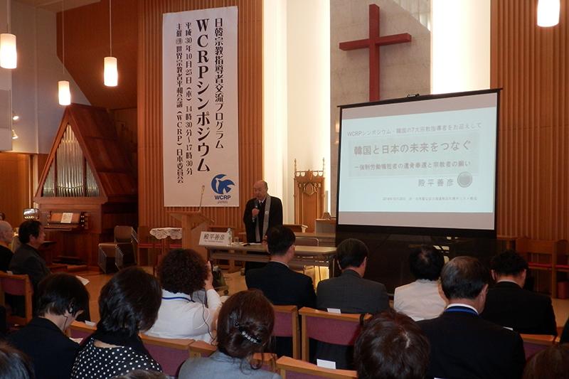 シンポジウムの様子=10月25日、日本聖公会札幌キリスト教会で(写真:世界宗教者平和会議〔WCRP〕日本委員会提供)