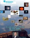米アンサーズ・イン・ジェネシス講師が来日 創造科学セミナー、生駒市で11月10日