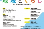 第4回賀川豊彦シンポジウム「地域とくらし―今、女性の視点から考える」 早稲田大で11月10日