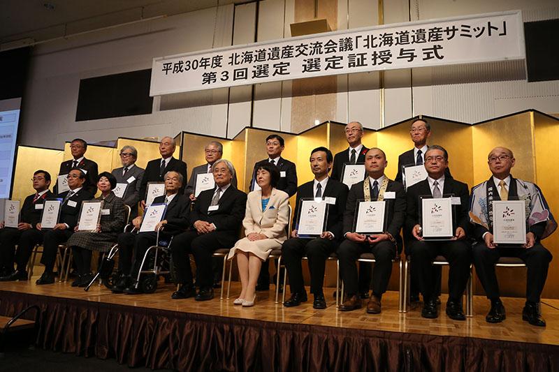 北海道遺産第3回選定・選定証授与式=1日、ポールスター札幌(札幌市)で(写真:同遺産協議会提供)<br />