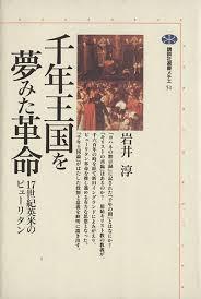 岩井淳著『千年王国を夢見た革命 17世紀英米のピューリタン』(講談社選書メチエ、1995年)