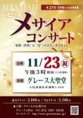日本語による全曲演奏のメサイアコンサート 大阪・八尾グレース大聖堂で11月23日