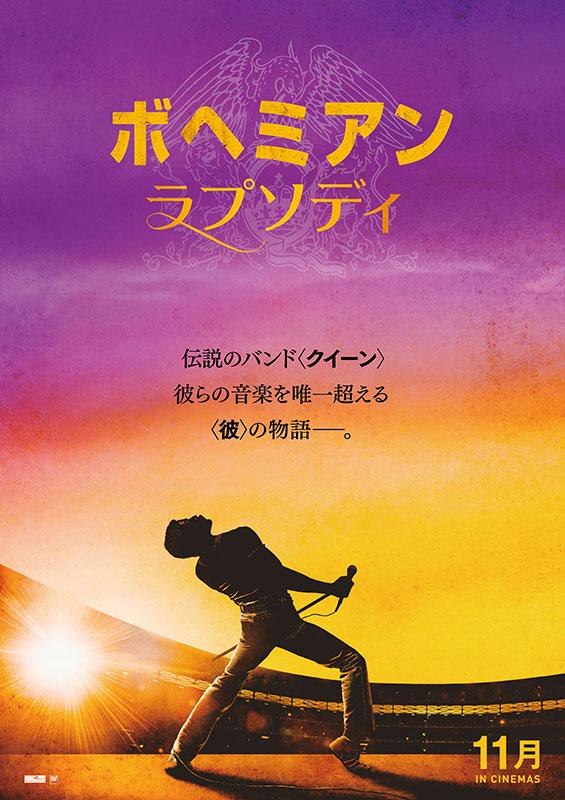 現代の「放蕩息子」が「HOME」に帰還する物語 映画「ボヘミアン・ラプソディ」