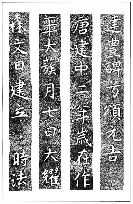 温故知神―福音は東方世界へ(111)大秦景教流行中国碑の現代訳と拓本56 川口一彦