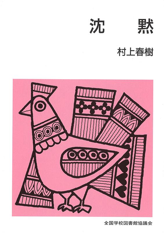 村上春樹著『沈黙』(全国学校図書館協議会、1993年)