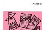 21世紀の神学(7)村上春樹著『沈黙』を読んで 山崎純二