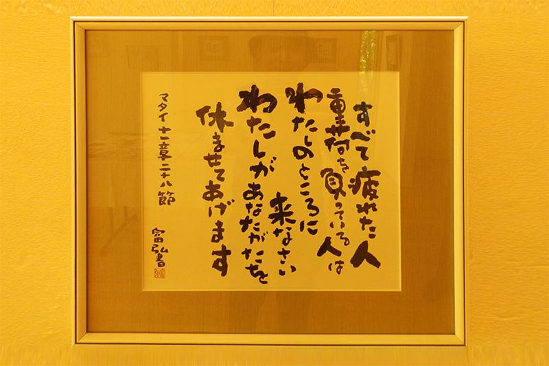 星野富弘さんが書かれた聖句