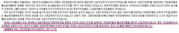 ニュースNジョイ、主体思想派が韓国キリスト教界に植えた「細胞組織」 韓国メディアが報道
