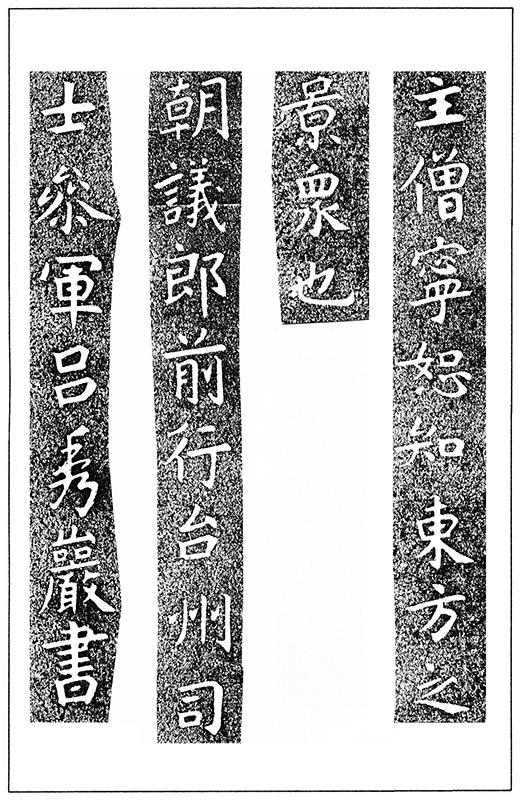 温故知神―福音は東方世界へ(112)大秦景教流行中国碑の現代訳と拓本57 川口一彦