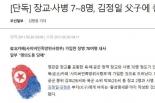 ニュースNジョイ関連の主体思想派団体関係者、韓国軍工作摘発され処罰