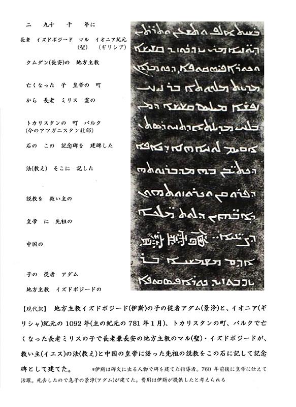 温故知神―福音は東方世界へ(113)大秦景教流行中国碑の現代訳と拓本58 川口一彦