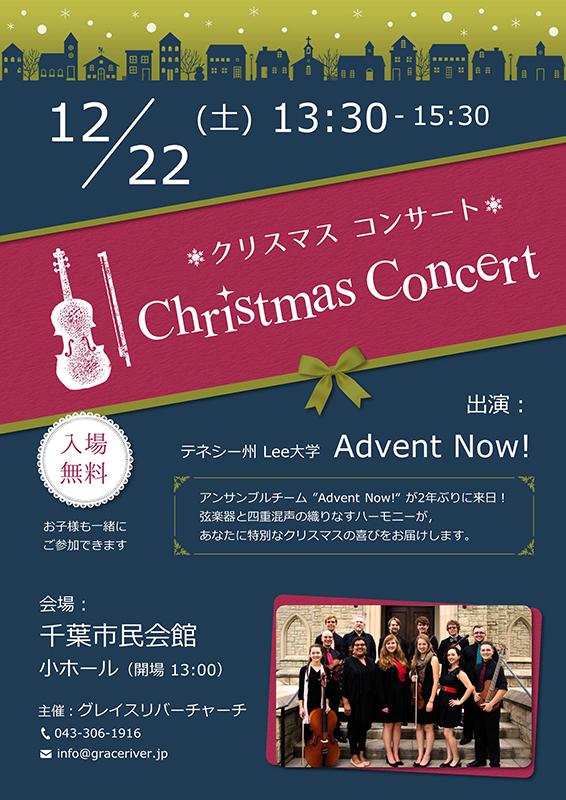 千葉市民会館でクリスマスコンサート 四重混声と弦楽器が奏でるキャロル 12月22日