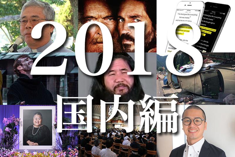 2018年、10大ニュースで振り返る一年(国内編)