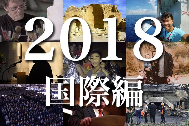 2018年、10大ニュースで振り返る一年(国際編)
