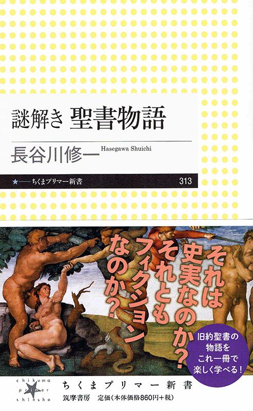長谷川修一著『謎解き 聖書物語』(ちくまプリマー新書、2018年12月)