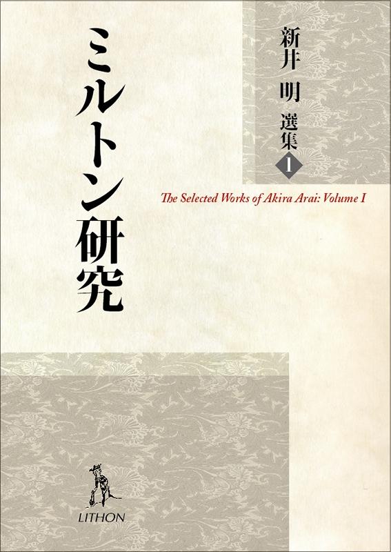 「平信徒」として福音の喜びに生かされることの重要性 新井明氏選集出版