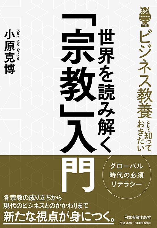 小原克博著『ビジネス教養として知っておきたい 世界を読み解く「宗教」入門』(日本実業出版社、2018年10月)