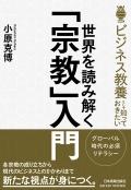「宗教」と「ビジネス」の新たな接点を提示する 小原克博著『世界を読み解く「宗教」入門』