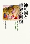 稲垣久和編『神の国と世界の回復』への応答