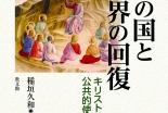 聖書をメガネに 稲垣久和編『神の国と世界の回復』への応答・その1 宮村武夫