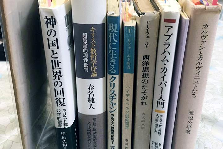 聖書をメガネに 稲垣久和著『神の国と世界の回復』への応答・その1 宮村武夫
