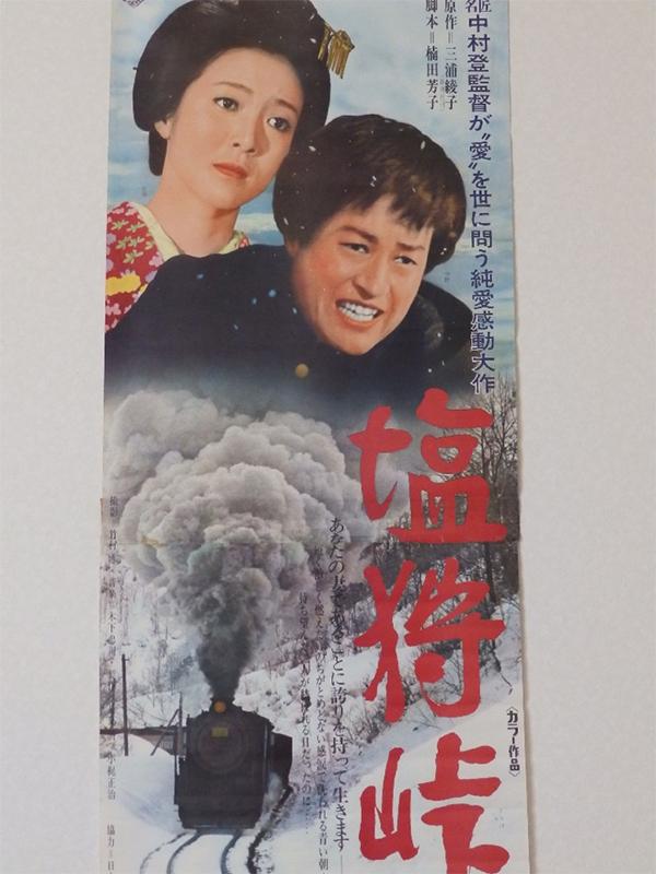 映画「塩狩峠」(中村登監督)のポスター<br />
