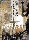 神学書を読む(41)「創造論・進化論」論争を科学者側から解説した名著 『聖書と科学のカルチャー・ウォー』