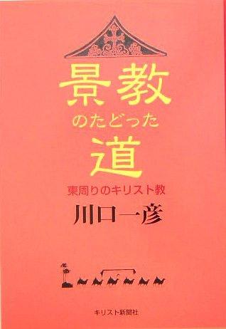新・景教のたどった道(1)『新・景教のたどった道』の出版に向けて 川口一彦