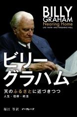 終活本の決定版 ビリー・グラハム氏の遺言的著作『天のふるさとに近づきつつ』