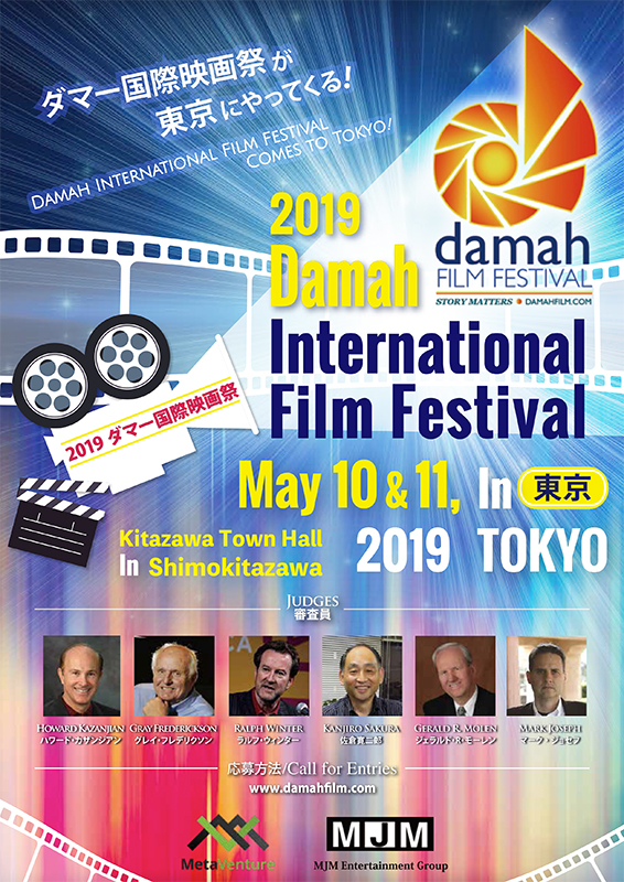 ダマー国際映画祭、5月に東京で初開催 宣教師の息子が創設「教会からの出品にも期待」