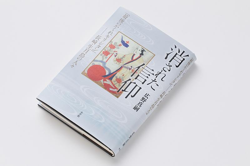 「正統信仰とは何か?」を問い掛ける渾身の一冊 『消された信仰 「最後のかくれキリシタン」―長崎・生月島の人々』(2)