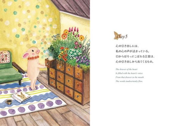 心温まる31の絵と言葉の物語 クリスチャン絵本作家・かめおかあきこさん作『木もれびより』