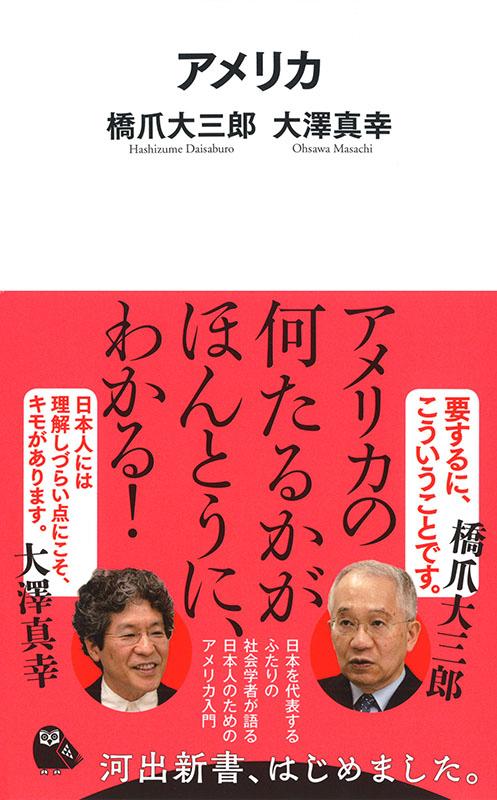 橋爪大三郎、大澤真幸著『アメリカ』(河出新書 / 河出書房新社、2018年11月)