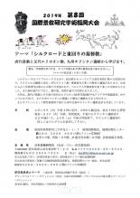 「シルクロードと東回りの基督教」テーマに 第8回国際景教研究学術福岡大会 3月19~23日