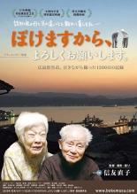 第43回日本カトリック映画賞 「ぼけますから、よろしくお願いします。」の信友直子監督に