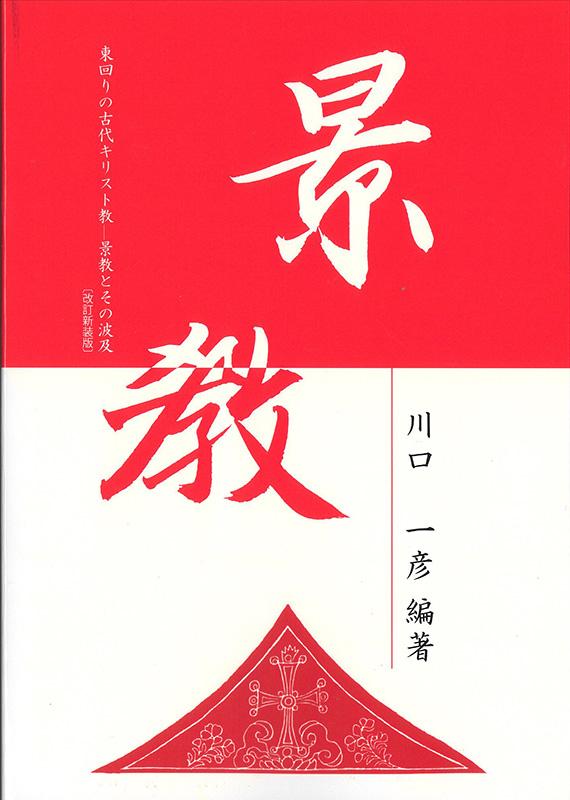 改訂新装版『景教—東回りの古代キリスト教・景教とその波及—』