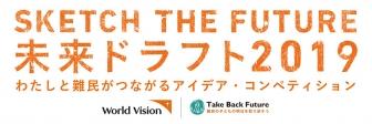 若者の自由な発想で難民問題に挑む ワールド・ビジョン、「未来ドラフト2019」エントリー受け付け開始