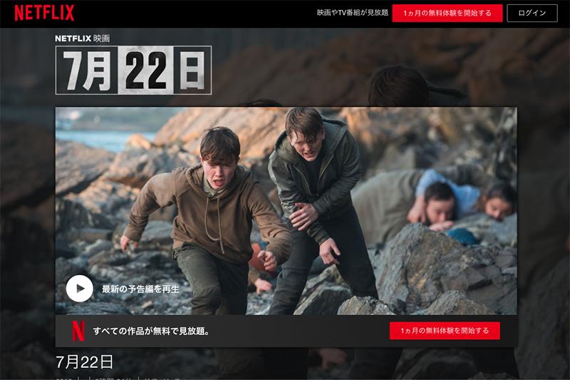 映画「7月22日」(ポール・グリーングラス監督)のネットフリックスのページ