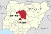 ナイジェリアでキリスト教徒32人殺害、フラニ族の犯行か