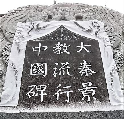 新・景教のたどった道(5)大秦景教の名称について 川口一彦
