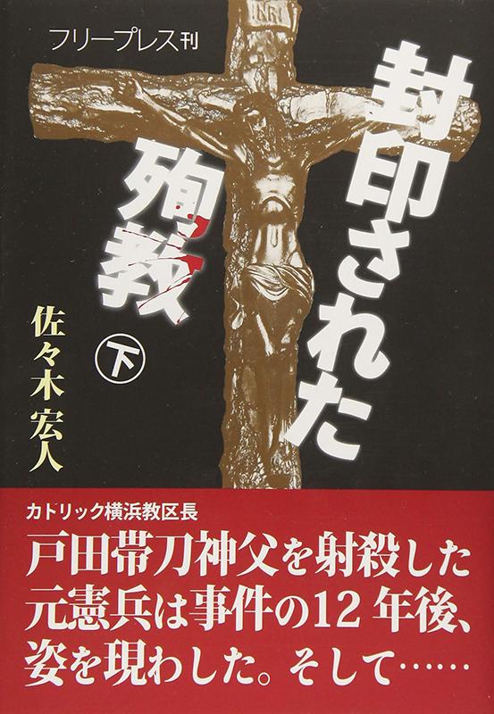 佐々木宏人著『封印された殉教(下)』(フリープレス社、2018年10月)<br /> <br />