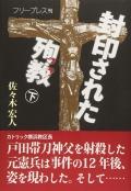 聖書をメガネに 『封印された殉教』への応答・その4 宮村武夫