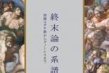 神学書を読む(44)大貫隆著『終末論の系譜―初期ユダヤ教からグノーシスまで』