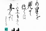 新・景教のたどった道(6)大秦景教の先駆者 川口一彦