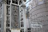 青山学院、理事長・院長の「口利き疑惑」否定 調査報告書発表